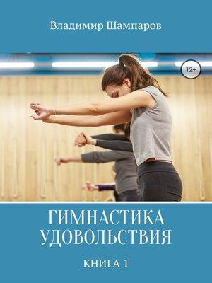 cover image of Гимнастика удовольствия. Книга 1