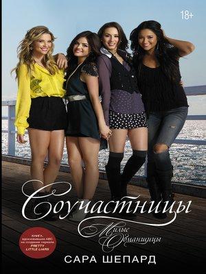 cover image of Милые обманщицы. Соучастницы