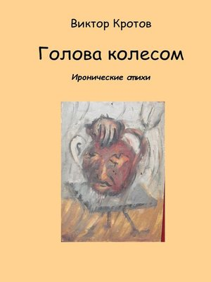 cover image of Голова колесом. Иронические стихи