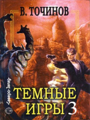 cover image of Темные игры – 3 (сборник)