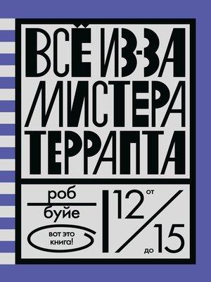 cover image of Все из-за мистера Террапта