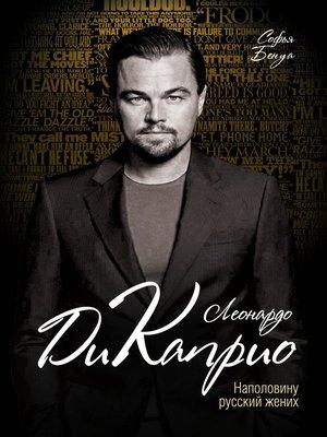 cover image of Леонардо Ди Каприо. Наполовину русский жених