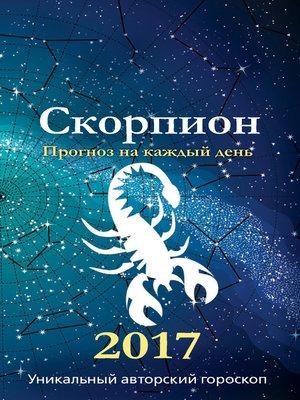 cover image of Прогноз на каждый день. 2017 год. Скорпион