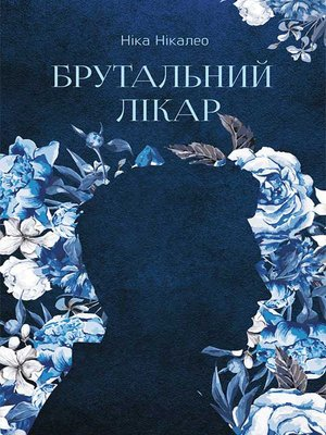 cover image of Брутальний лікар