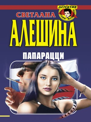 cover image of Папарацци (сборник)