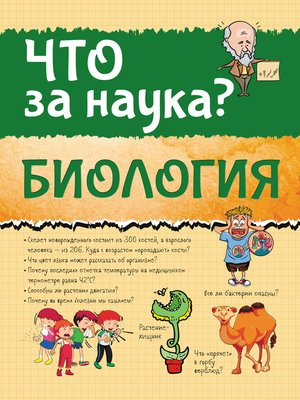 cover image of Биология