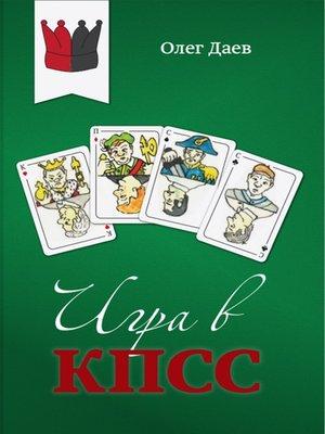 cover image of Игра в КПСС