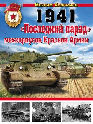 cover image of 1941. «Последний парад» мехкорпусов Красной Армии