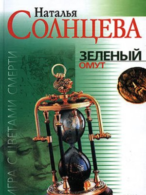 cover image of Зеленый омут