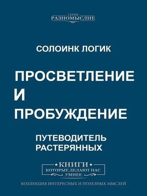 cover image of Просветление ипробуждение