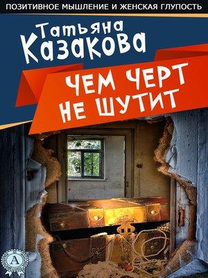 cover image of Чем черт не шутит