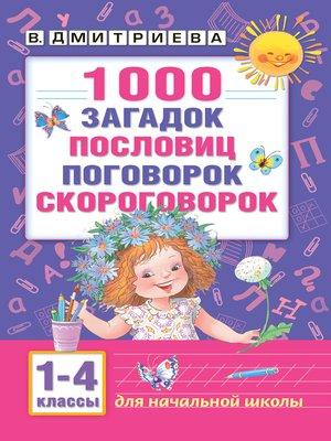 cover image of 1000 загадок, пословиц, поговорок, скороговорок. Для начальной школы