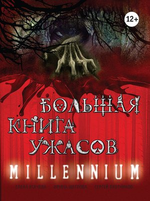 cover image of Большая книга ужасов. Millennium