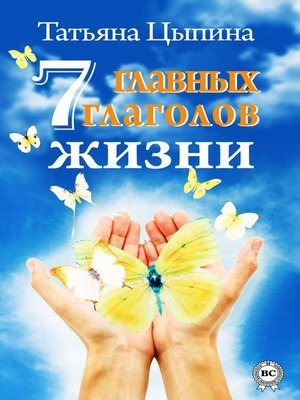 cover image of 7 главных глаголов жизни