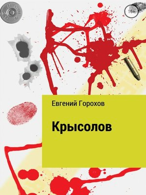 cover image of Крысолов