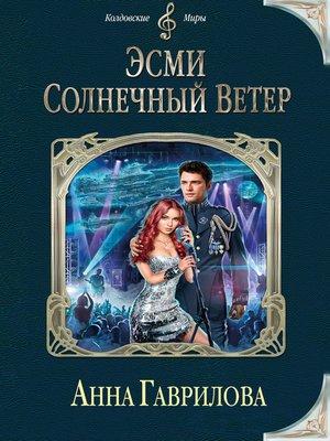cover image of Эсми Солнечный Ветер