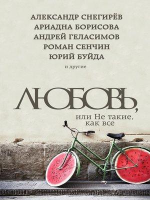 cover image of Любовь, или Не такие, как все (сборник)