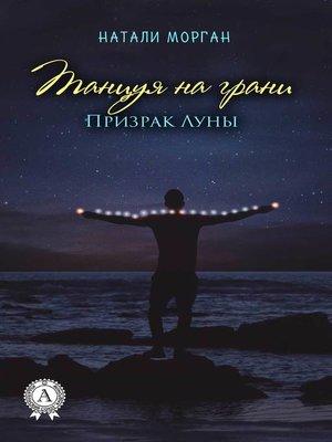 cover image of Танцуяна грани. Призрак Луны. Книга 1