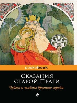 cover image of Сказания старой Праги. Чудеса и тайны древнего города