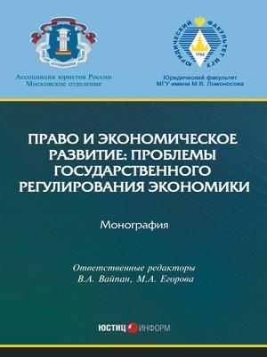 cover image of Право и экономическое развитие