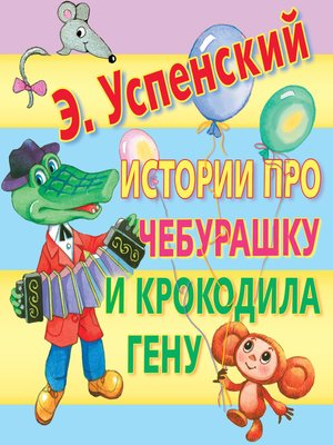cover image of Истории про Чебурашку и крокодила Гену