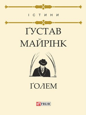 cover image of Ґолем