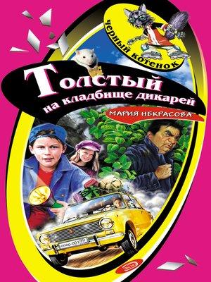 cover image of Толстый на кладбище дикарей