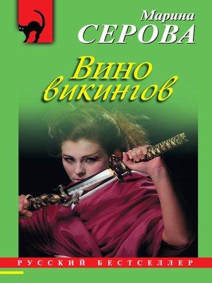 cover image of Вино викингов