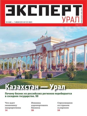 cover image of Эксперт Урал 22-2014