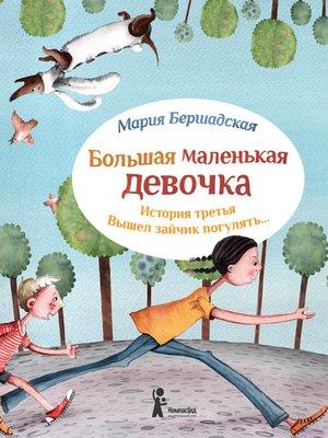 cover image of Вышел зайчик погулять