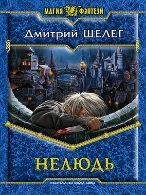 cover image of Нелюдь