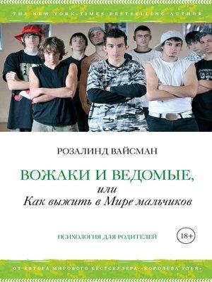 cover image of Вожаки и ведомые, или Как выжить в Мире мальчиков
