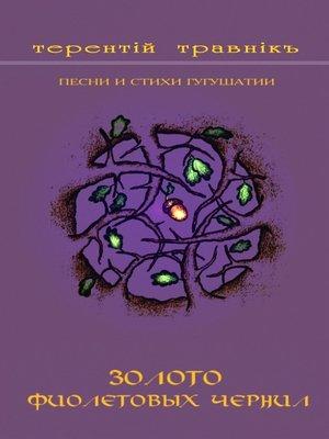 cover image of Золото фиолетовых чернил. Песни и стихи Гугушатии
