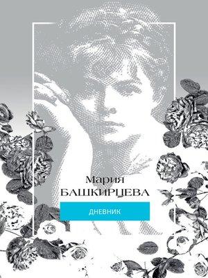 cover image of Мария Башкирцева. Дневник