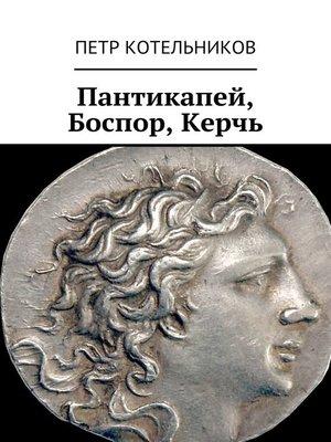 cover image of Пантикапей, Боспор, Керчь