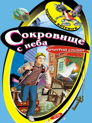 cover image of Сокровище с неба