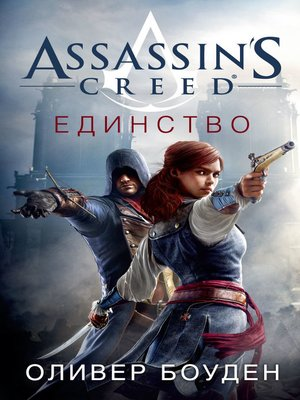 cover image of Assassin's Creed. Единство