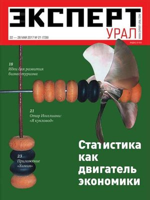cover image of Эксперт Урал 21-2017