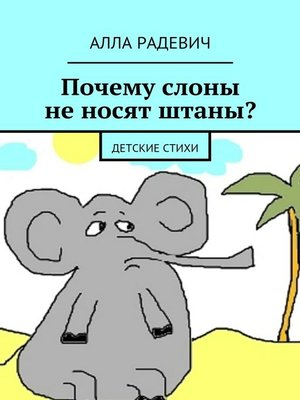 cover image of Почему слоны не носят штаны? Детские стихи