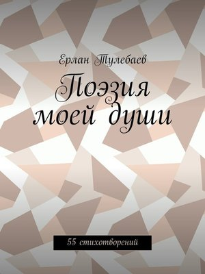cover image of Поэзия моейдуши. 55 стихотворений