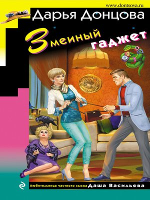 cover image of Змеиный гаджет