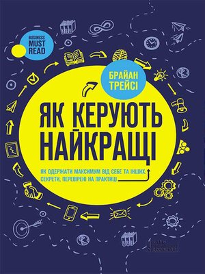 cover image of Як керують найкращі