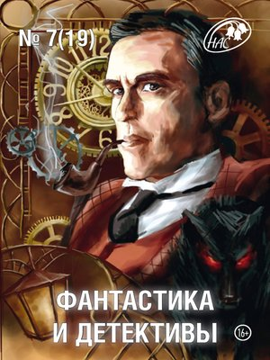 cover image of Журнал «Фантастика и Детективы» №7 (19) 2014