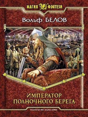 cover image of Император полночного берега