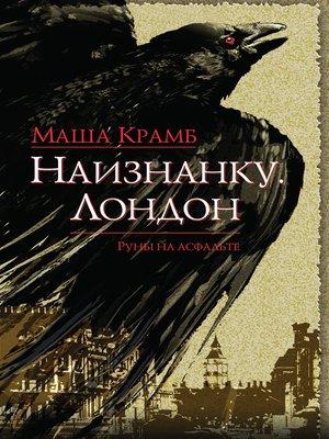 cover image of Наизнанку. Лондон