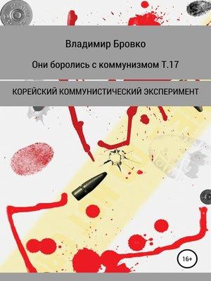 cover image of Они боролись с коммунизмом. Т. 17