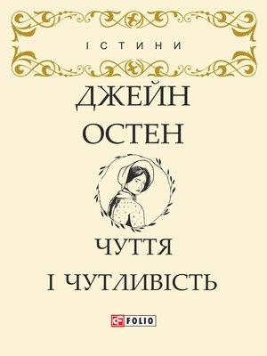 cover image of Чуття і чутливість
