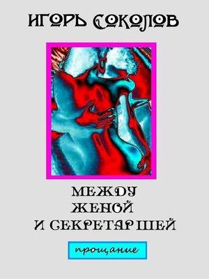 cover image of Между женой исекретаршей. Прощание