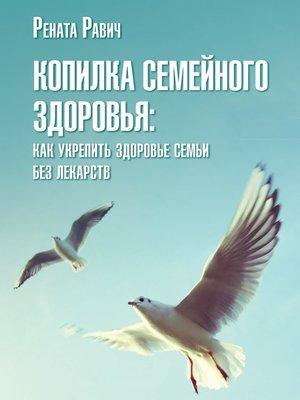 cover image of Копилка семейного здоровья