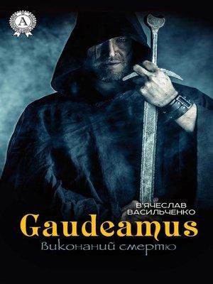 cover image of Gaudeamus виконаний смертю